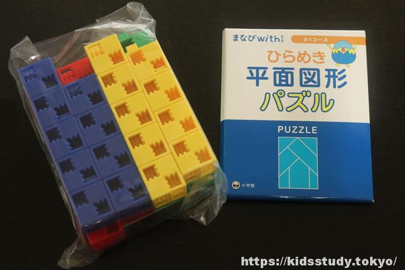 立体パズルと平面図形パズル