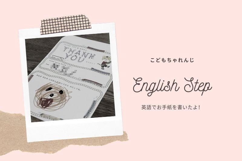 こどもちゃれんじ英語