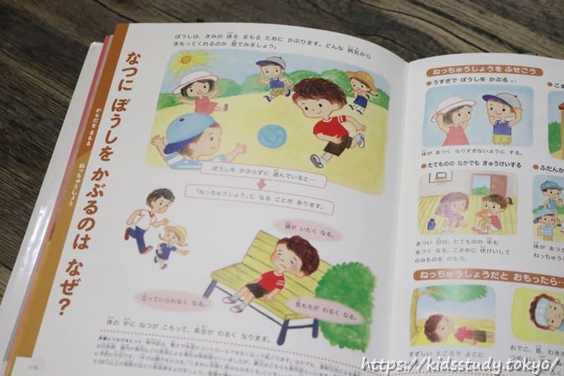 げんきの図鑑