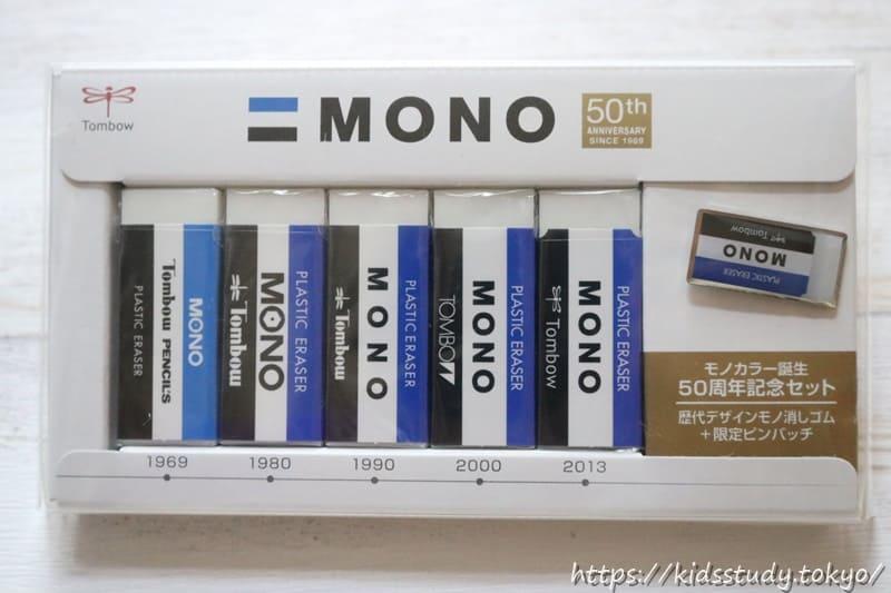 モノカラー誕生50周年記念セット